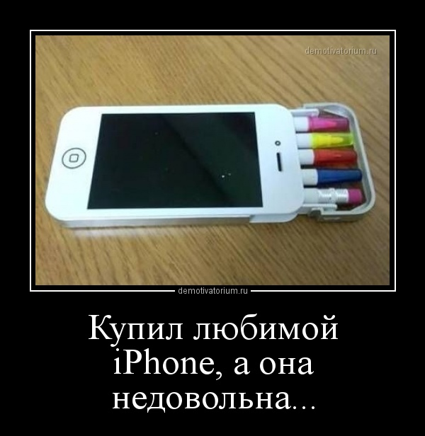 kupil_lubimoj_iphone_a_ona_nedovolna_158362.jpg
