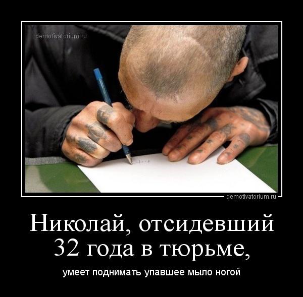 nikolaj_otsidevshij_32_goda_v_turme_159398.jpg
