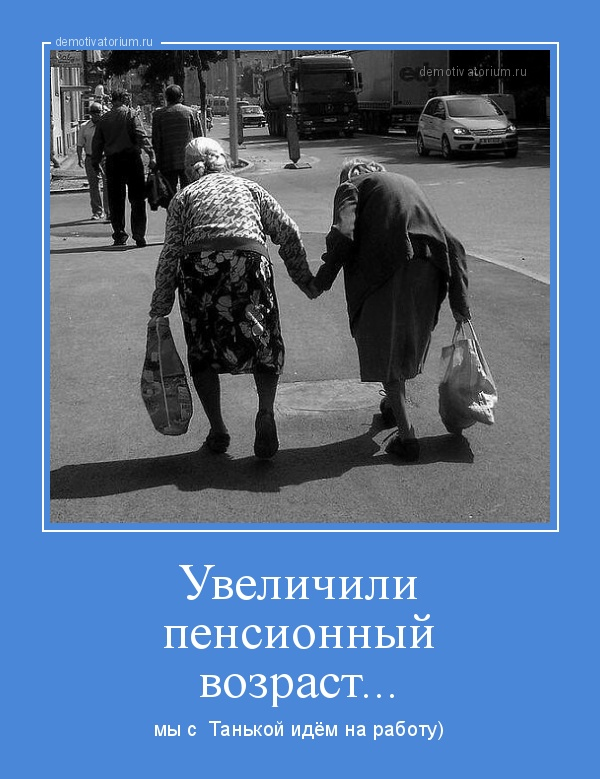 uvelichili_pensionnij_vozrast_113971.jpg