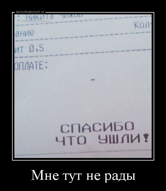 1530252892_demotivatory-12.jpg