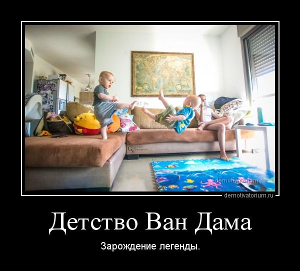detstvo_van_dama_159934.jpg