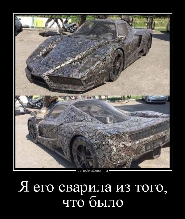 ja_ego_svarila_iz_togo_chto_bilo_159783.jpg
