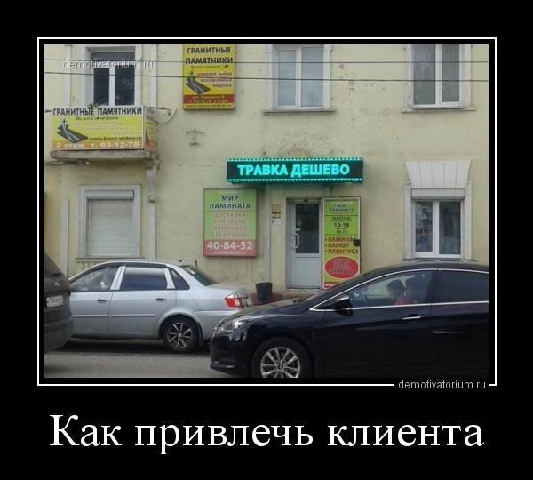 kak_privlech_klienta_160163.jpg