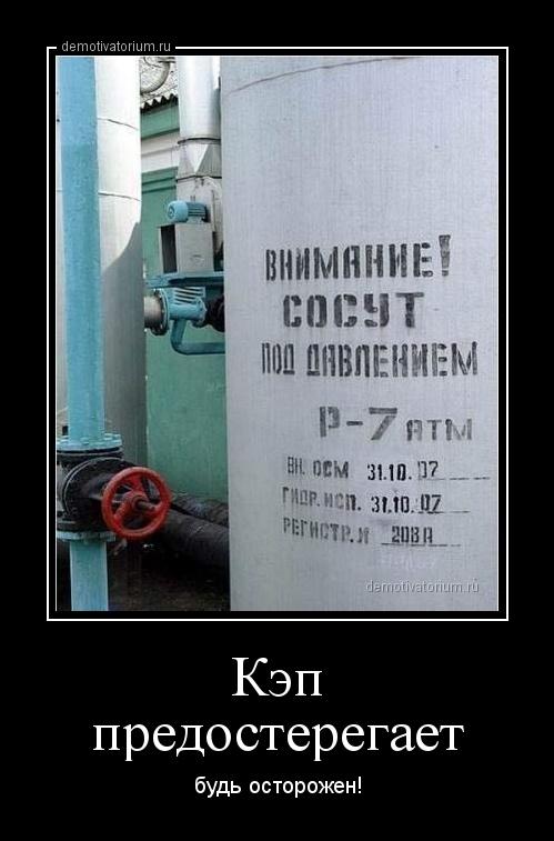 kep_predosteregaet_160067.jpg