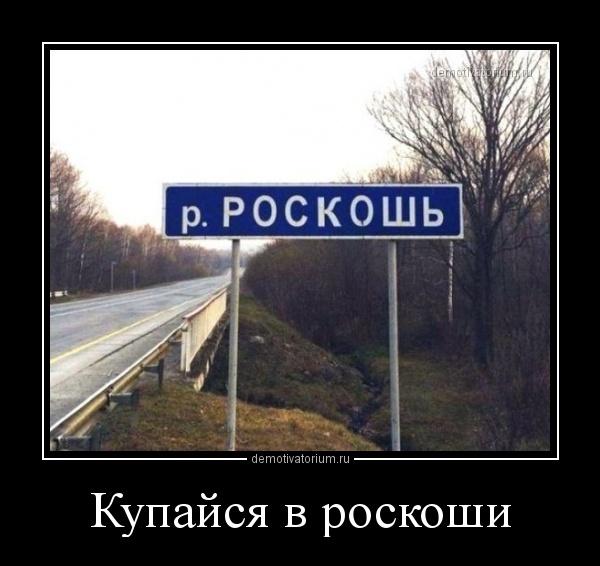 kupajsja_v_roskoshi_159805.jpg