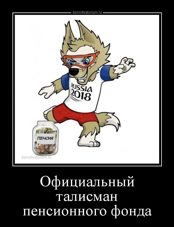 oficialnij_talisman_pensionnogo_fonda_159776.jpg