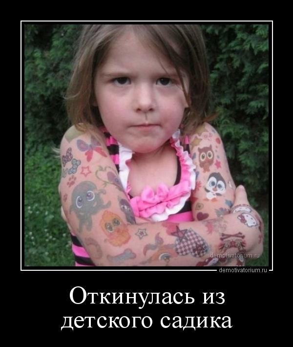otkinulas_iz_detskogo_sadika_159804.jpg