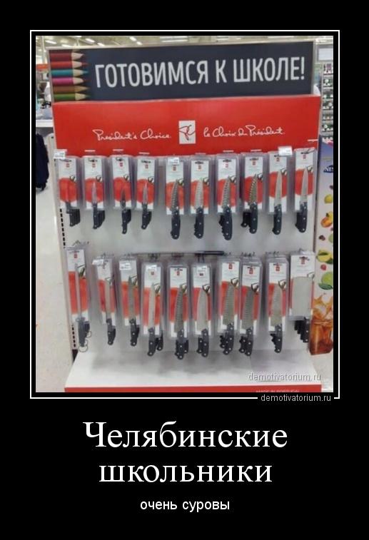 demotivatorium_ru_cheljabinskie_shkolniki_160529.jpg
