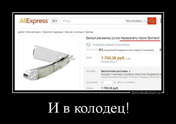 demotivatorium_ru_i_v_kolodec_160573.jpg