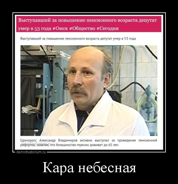 demotivatorium_ru_kara_nebesnaja_160466.jpg