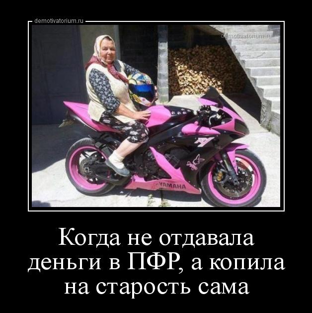 demotivatorium_ru_kogda_ne_otdavala_dengi_v_pfr_a_kopila_na_starost_sama_160479.jpg