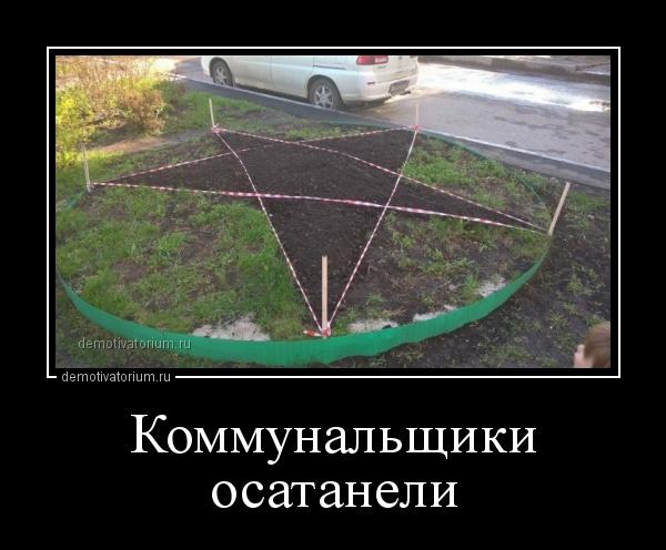 demotivatorium_ru_kommunalshiki_osataneli_160428.jpg
