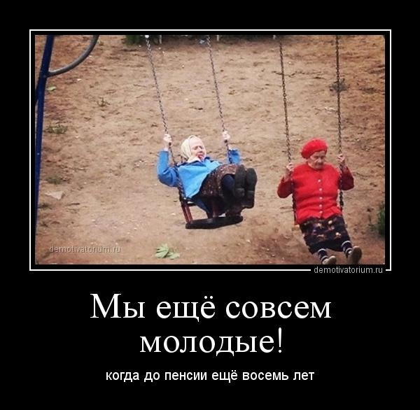 demotivatorium_ru_mi_eshe_sovsem_molodie_160429.jpg