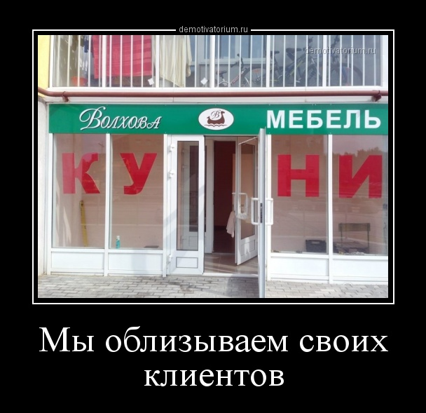 demotivatorium_ru_mi_oblizivaem_svoih_klientov_160159.jpg