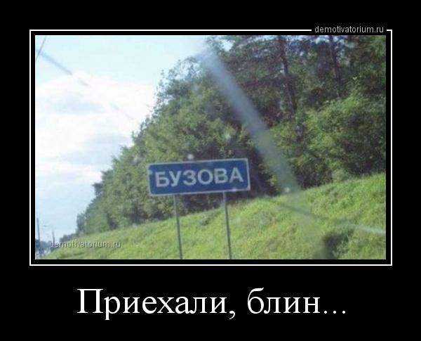 demotivatorium_ru_priehali_blin_160547.jpg
