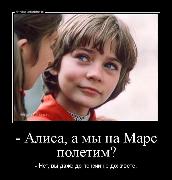 demotivatorium_ru__alisa_a_mi_na_mars_poletim_160743.jpg
