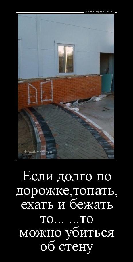 demotivatorium_ru_esli_dolgo_po_dorojketopat_ehat_i_bejat_to_to_mojno_ubitsja_ob_stenu_160818.jpg