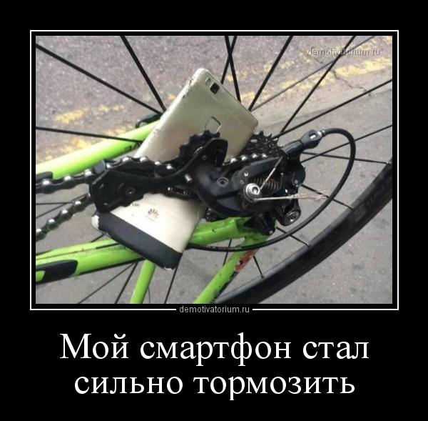 demotivatorium_ru_moj_smartfon_stal_silno_tormozit_160893.jpg