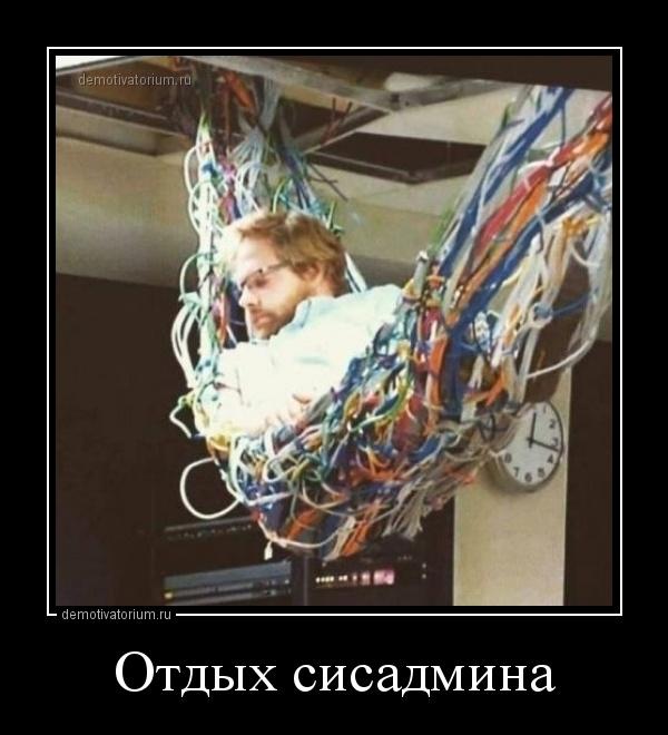 demotivatorium_ru_otdih_sisadmina_160886.jpg