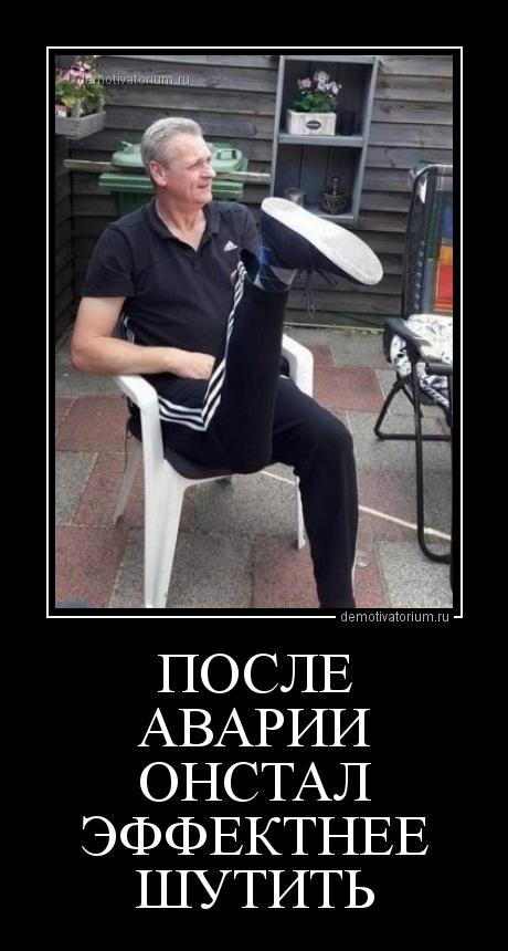 demotivatorium_ru_posle_avarii_onstal_effektnee_shutit__160832.jpg