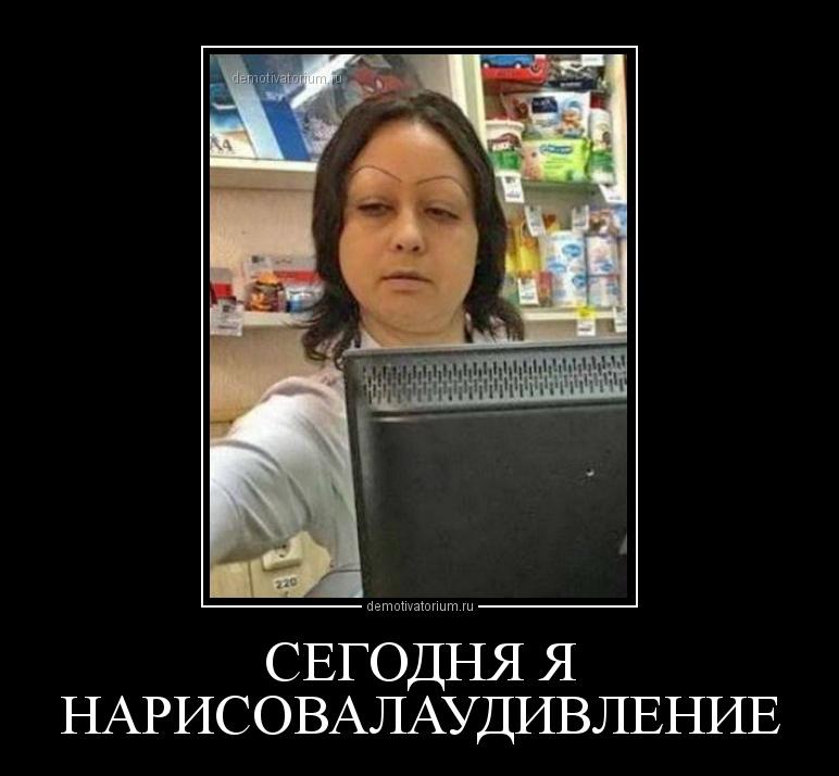 demotivatorium_ru_segodnja_ja_narisovalaudivlenie_160829.jpg