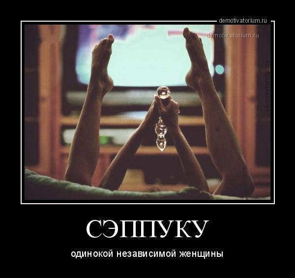 demotivatorium_ru_seppuku_94856.jpg