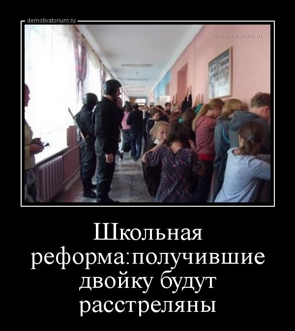 demotivatorium_ru_shkolnaja_reformapoluchivshie_dvojku_budut_rasstreljani_160799.jpg