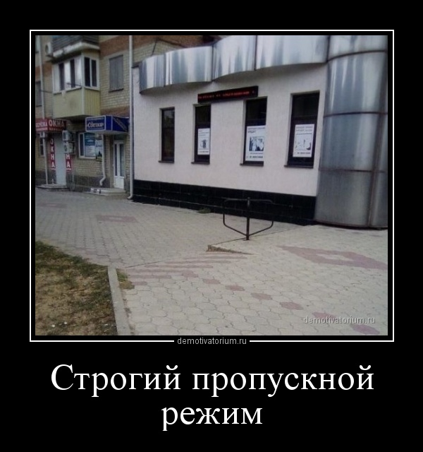 demotivatorium_ru_strogij_propusknoj_rejim_160794.jpg