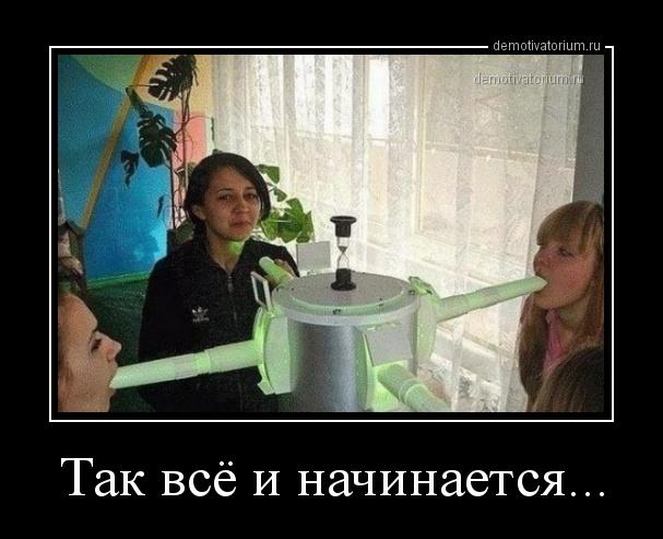 demotivatorium_ru_tak_vse_i_nachinaetsja_160798.jpg