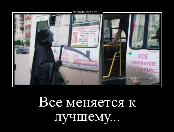 demotivatorium_ru_vse_menjaetsja_k_luchshemu_160801.jpg