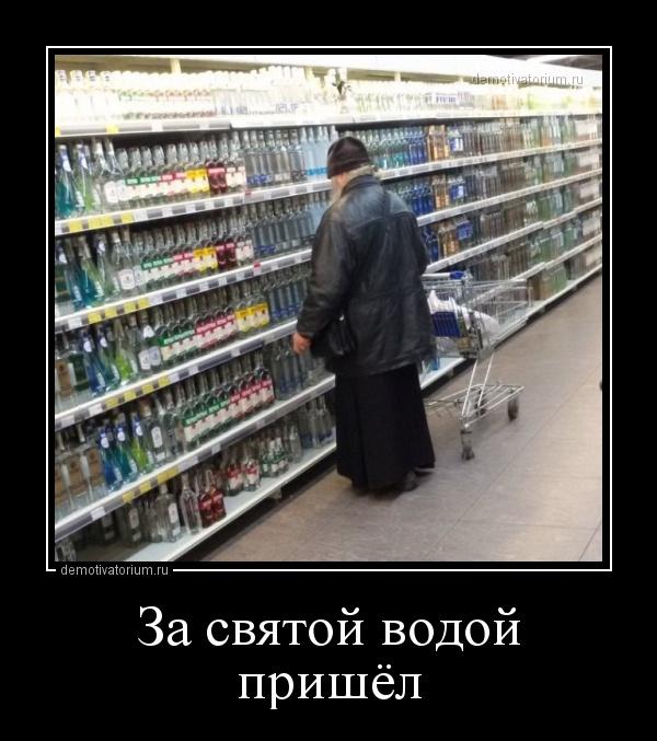 demotivatorium_ru_za_svjatoj_vodoj_prishel_160877.jpg