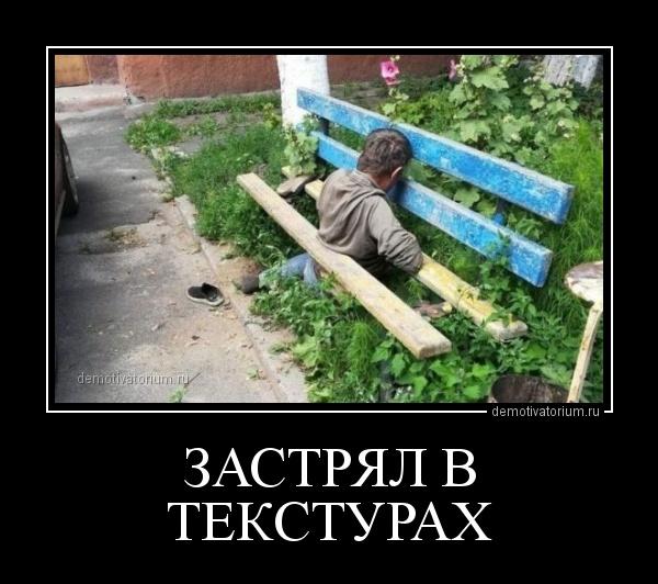 demotivatorium_ru_zastrjal_v_teksturah_160785.jpg