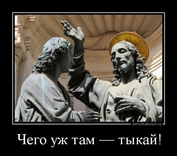 demotivatorium_ru_chego_uj_tam__tikaj_160765.jpg