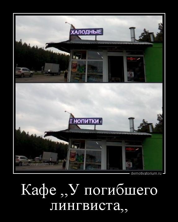 demotivatorium_ru_kafe_u_pogibshego_lingvista_160726.jpg