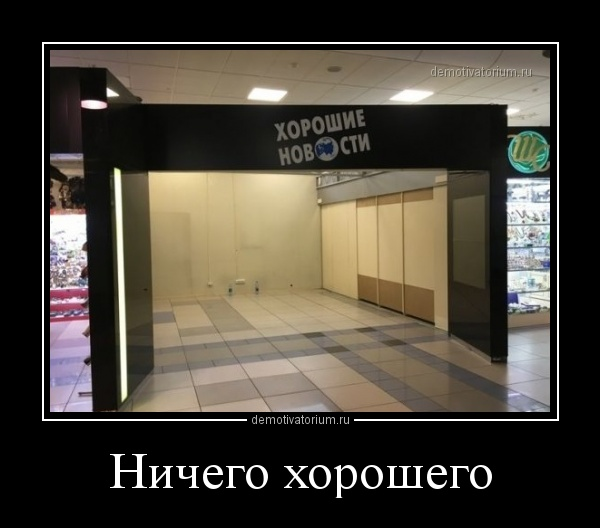 demotivatorium_ru_nichego_horoshego_160676.jpg