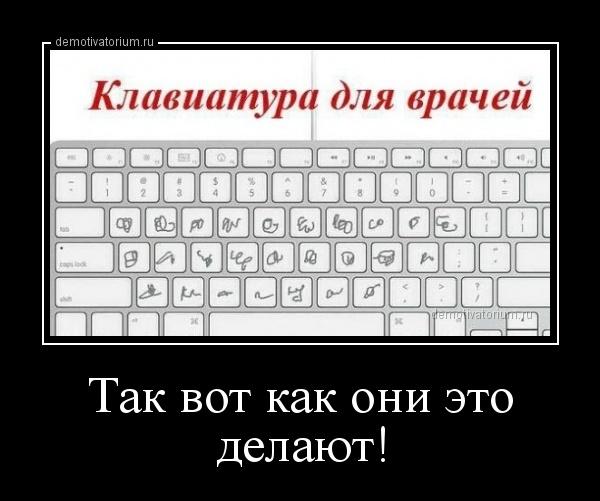 demotivatorium_ru_tak_vot_kak_oni_eto_delaut_161059.jpg