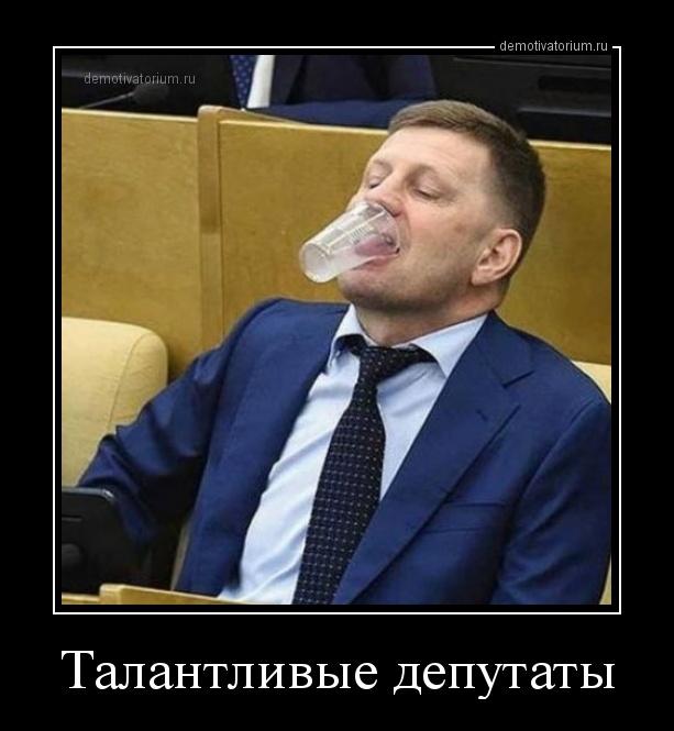 demotivatorium_ru_talantlivie_deputati_160682.jpg