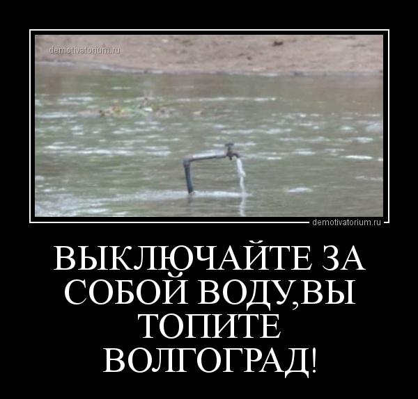 demotivatorium_ru_vikluchajte_za_soboj_voduvi_topite_volgograd_161074.jpg
