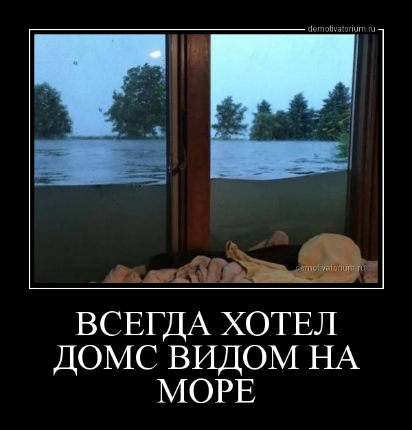 demotivatorium_ru_vsegda_hotel_doms_vidom_na_more_160733.jpg
