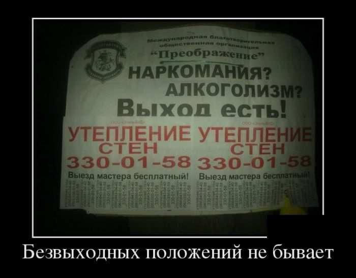 1533019536_demotivatory-5.jpg