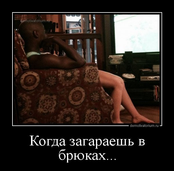 1533019545_demotivatory-7.jpg