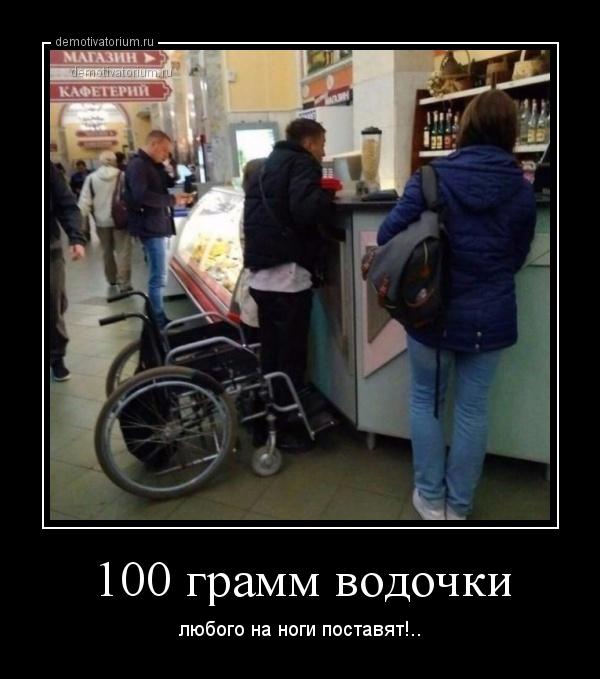 demotivatorium_ru_100_gramm_vodochki_161353.jpg