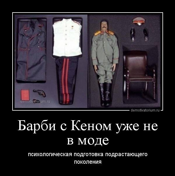 demotivatorium_ru_barbi_s_kenom_uje_ne_v_mode_161619.jpg