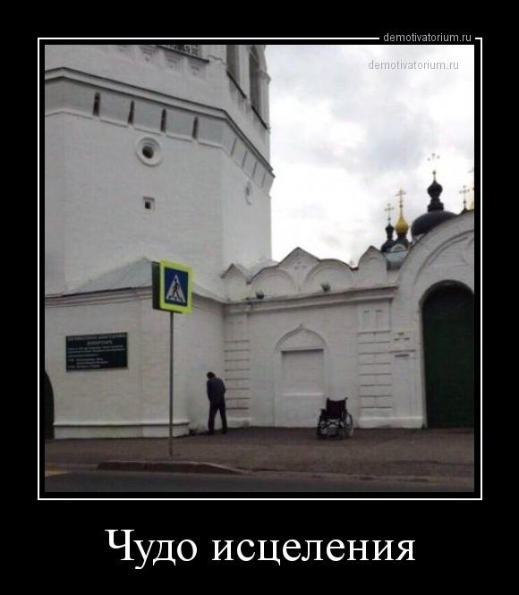 demotivatorium_ru_chudo_iscelenija_161238.jpg