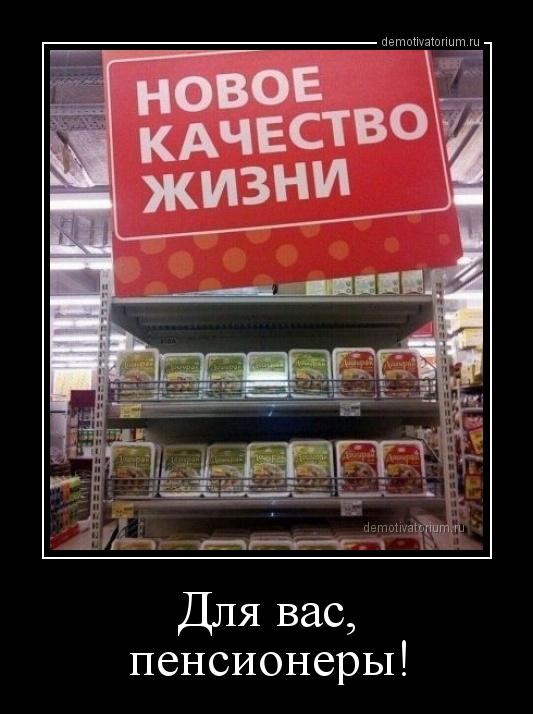 demotivatorium_ru_dlja_vas_pensioneri_161482.jpg