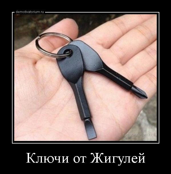 demotivatorium_ru_kluchi_ot_jigulej_161620.jpg