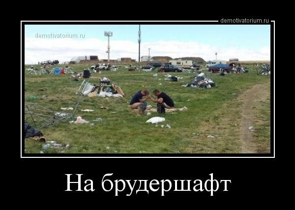 demotivatorium_ru_na_brudershaft_161344.jpg