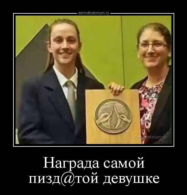 demotivatorium_ru_nagrada_samoj_pizdtoj_devushke_161549.jpg