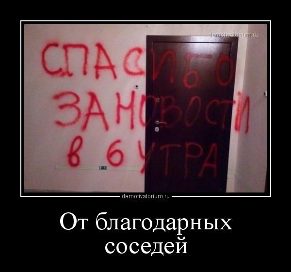 demotivatorium_ru_ot_blagodarnih_sosedej_161232.jpg