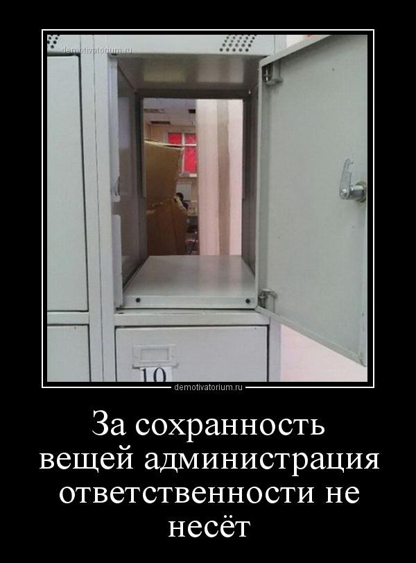 demotivatorium_ru_za_sohrannost_veshej_administracija_otvetstvennosti_ne_neset_161381.jpg